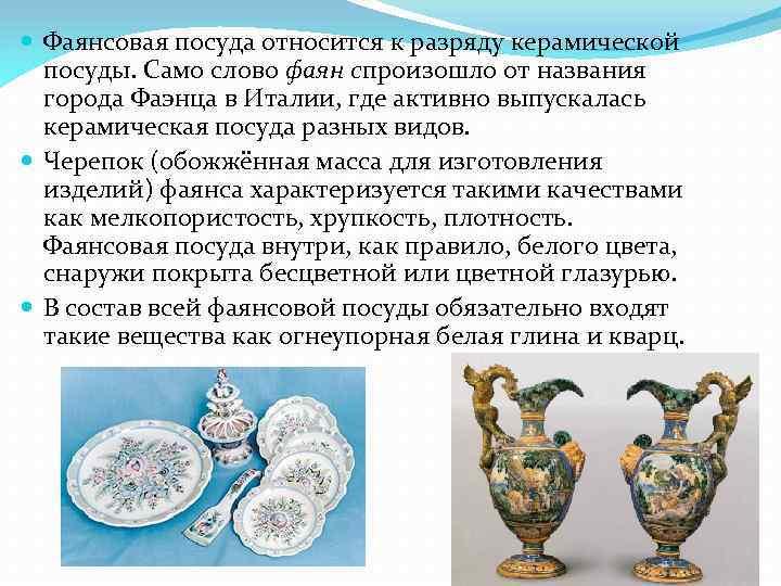 Фаянсова посуда: что такое фаянс. конаковский фаянс.