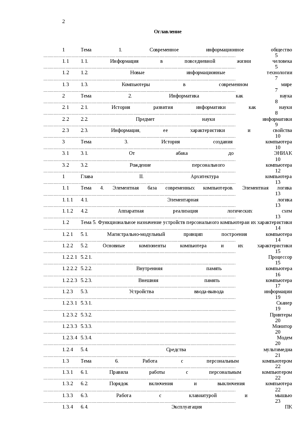 Лекция №26 шины персональных компьютеров.