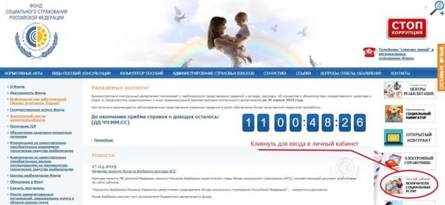 Электронный больничный лист: принцип внедрения, порядок выплат, как посмотреть