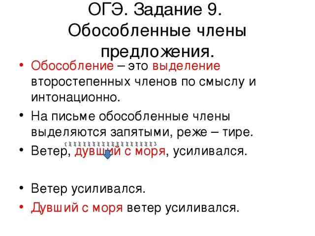 Второстепенные члены предложения – обособление дополнений и определений (8 класс, русский язык)