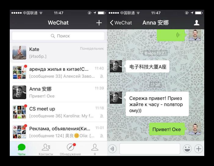 Что такое wechat(вичат), как пользоваться на телефоне, отзывы о программе