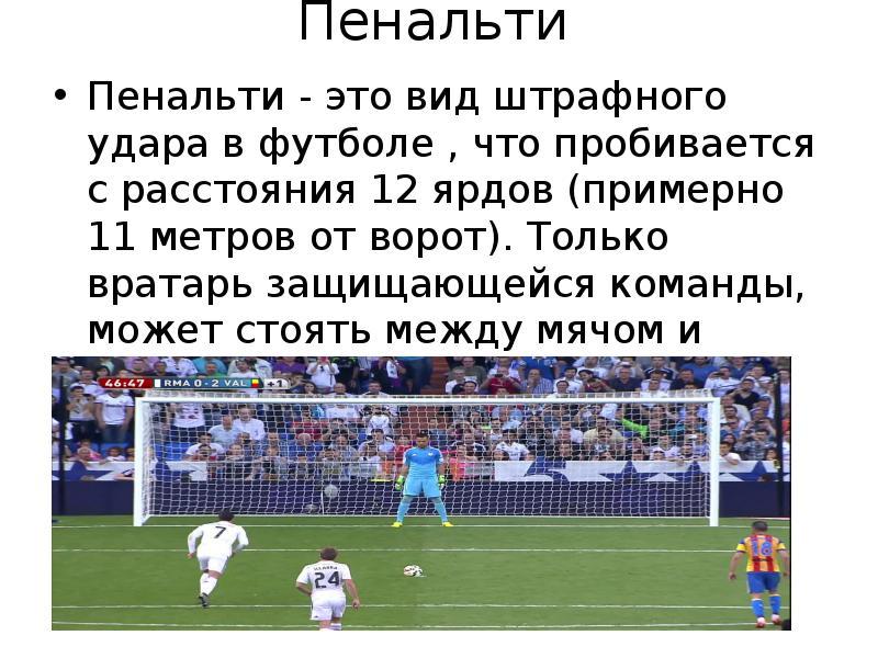 Пенальти (футбол) — википедия переиздание // wiki 2