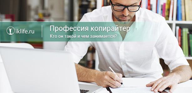 Профессия копирайтер — кто это, что делает и как заработать больше