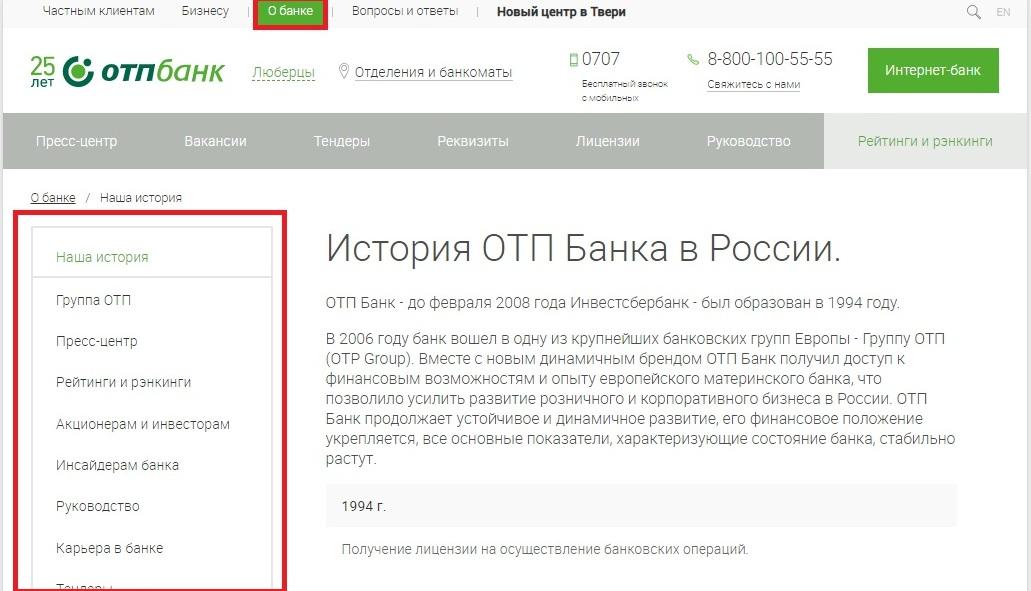 Народный рейтинг банки.ру - отзывы о банке отп банка в екатеринбурге, мнения пользователей и клиентов банка | банки.ру | банки.ру