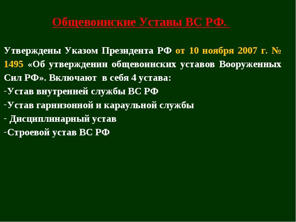 Перечень и законодательная основа общевоинских уставов вс рф (стр. 1 )