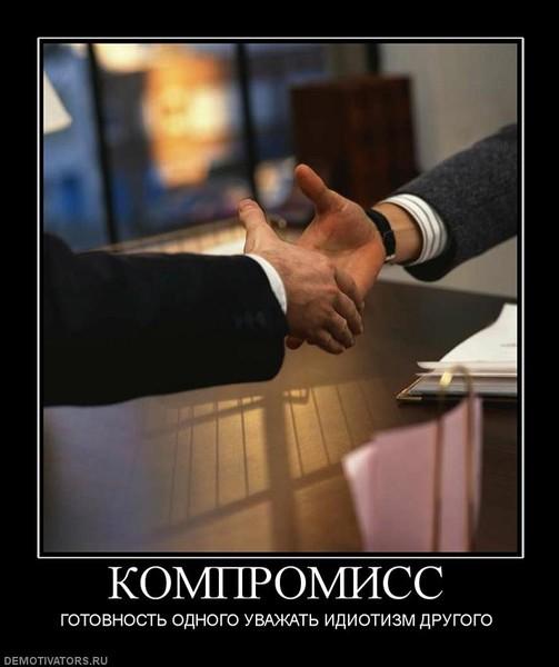 Компромисс - это лучший выход из положения? что такое компромисс?