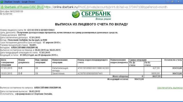 Банковский безналичный перевод на счет получателя: инструкция
