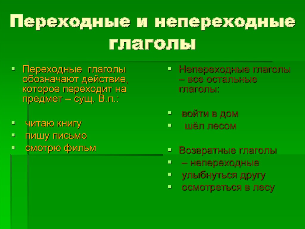 Переходные и непереходные глаголы факты. что такое переходный и непереходный глагол? определение, признаки, различия