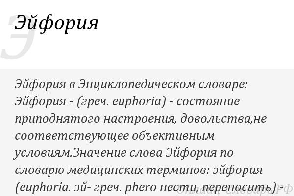 Эйфория — википедия. что такое эйфория