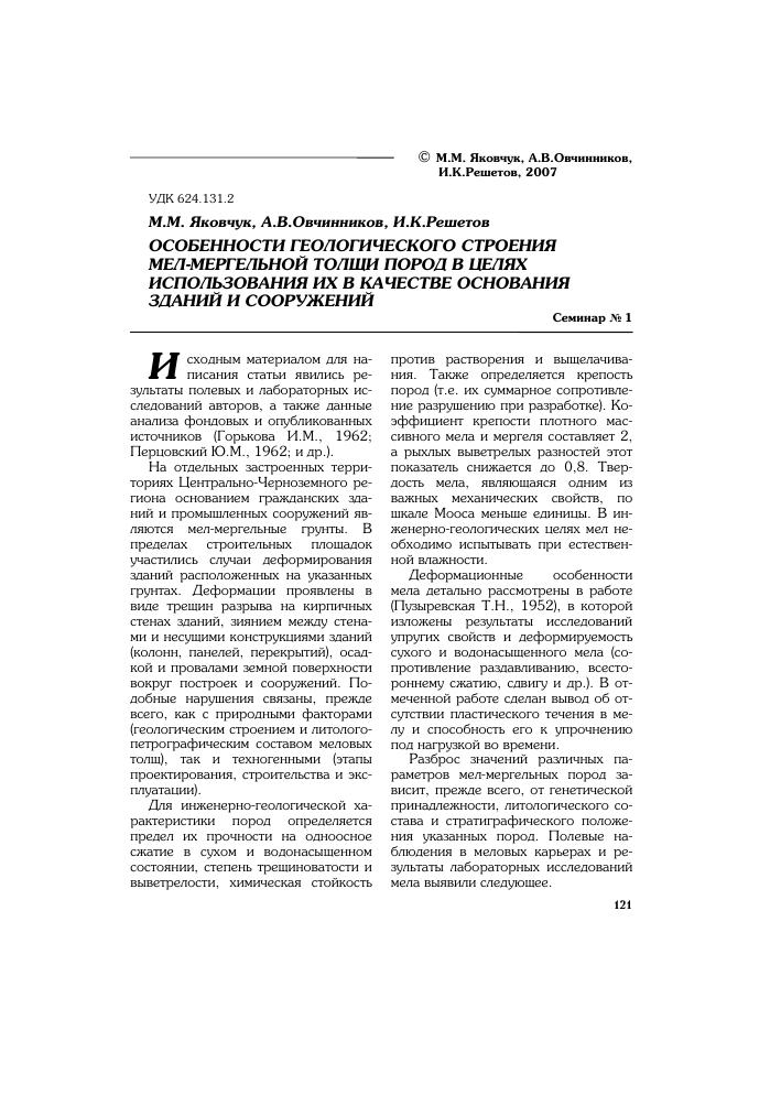 Из чего делают мел: меловые отложения, добыча, состав и применение - fin-az.ru