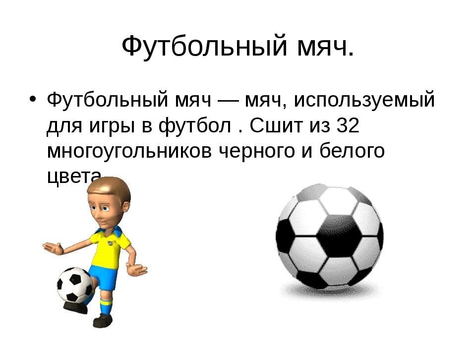 Футбол в ссср — википедия. что такое футбол в ссср