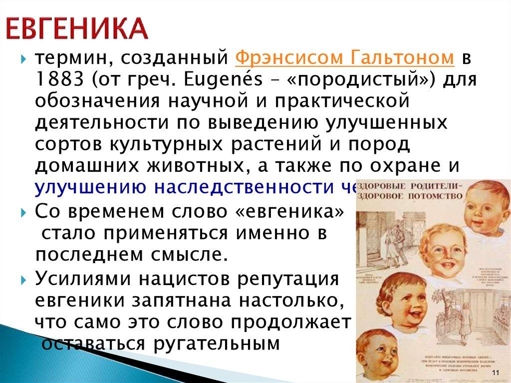 Евгеника — традиция