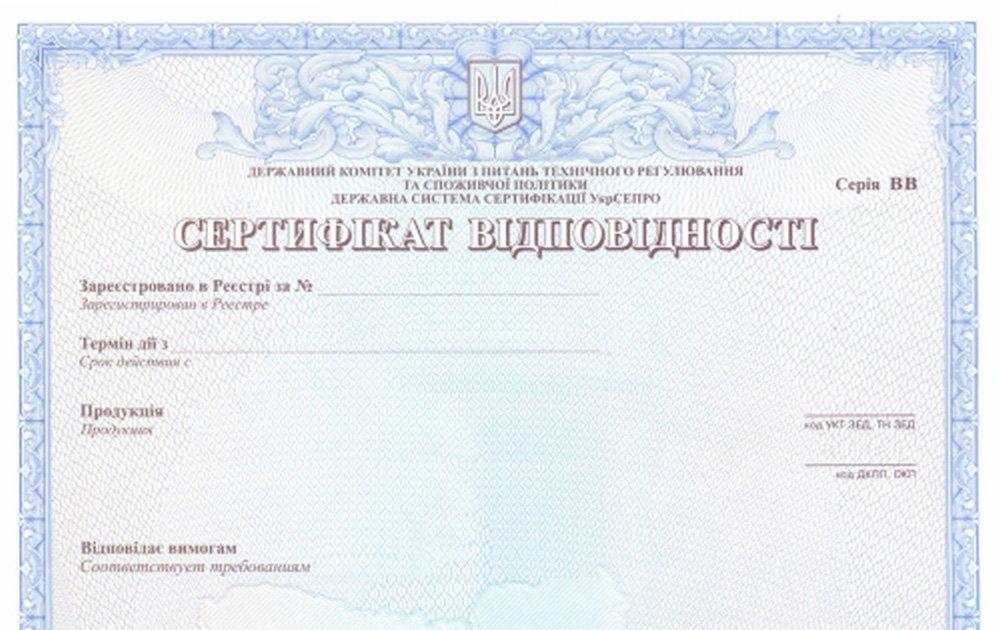 Сертификат соответствия техническому регламенту таможенного союза тр тс