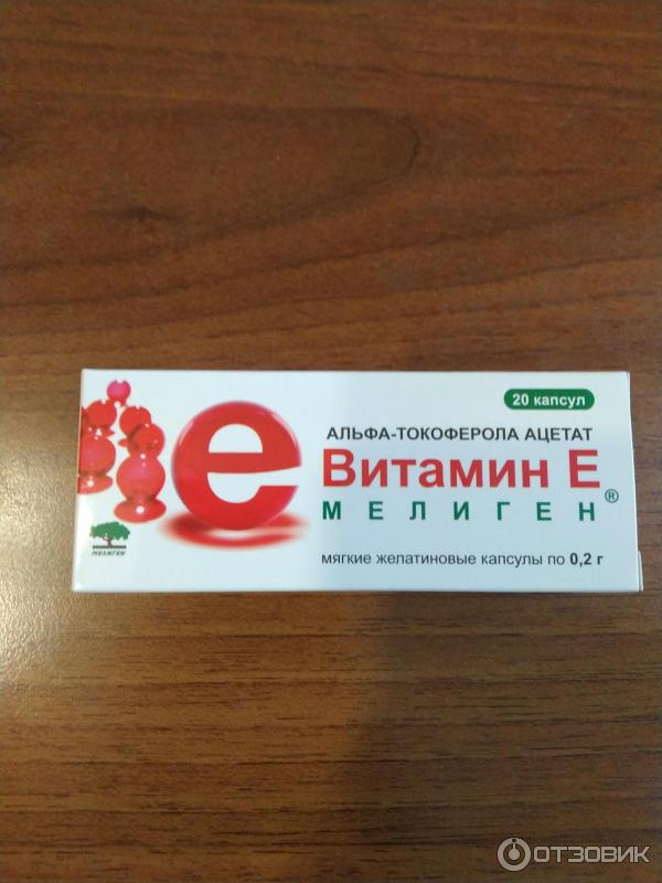Лекарства - альфа-токоферола ацетат