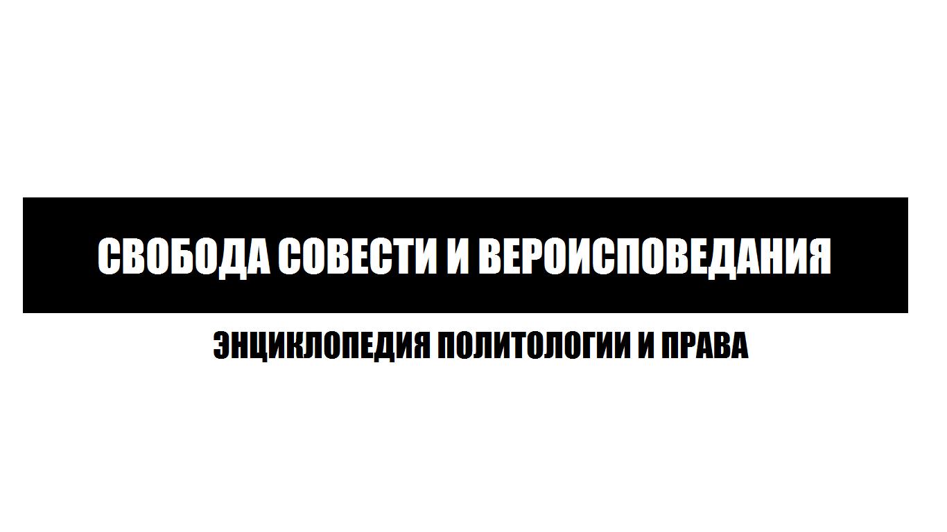 Свобода совести — википедия. что такое свобода совести