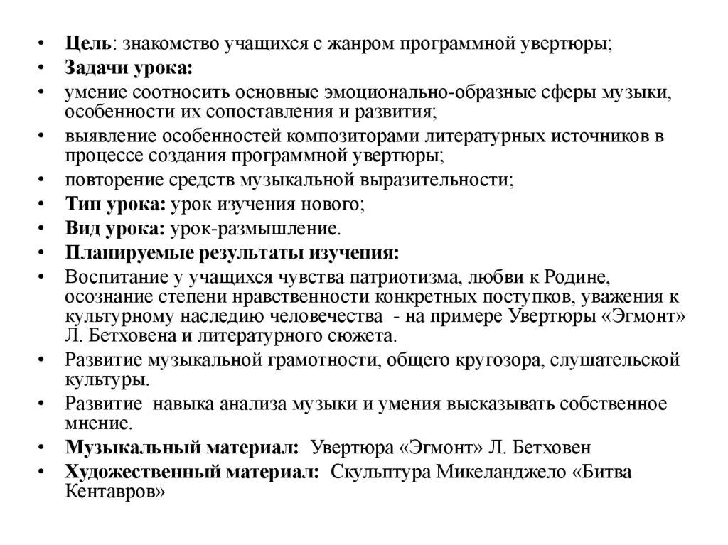Конспект урока по теме «увертюра-фантазия «ромео и джульетта» п. и. чайковского»
