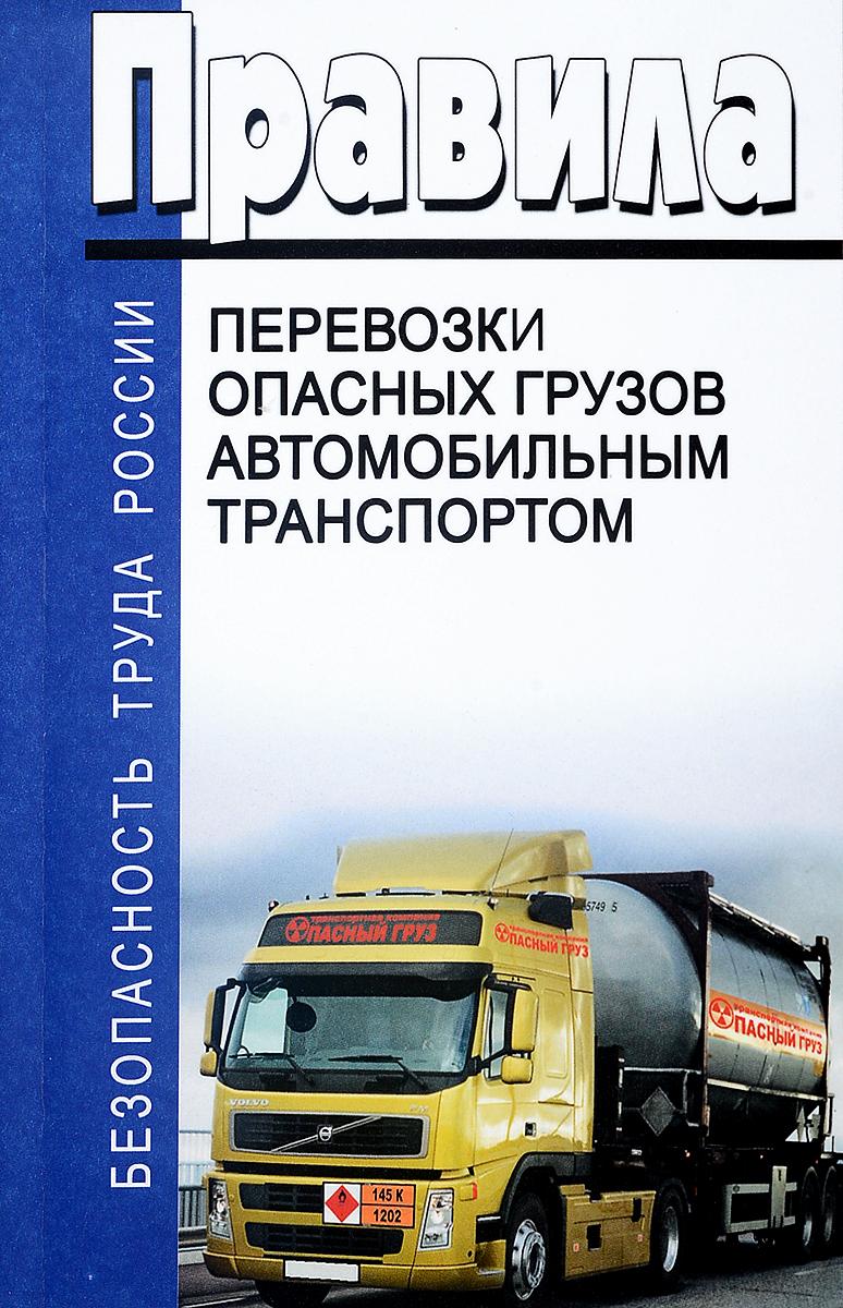 Получение разрешения допог на перевозку опасных грузов