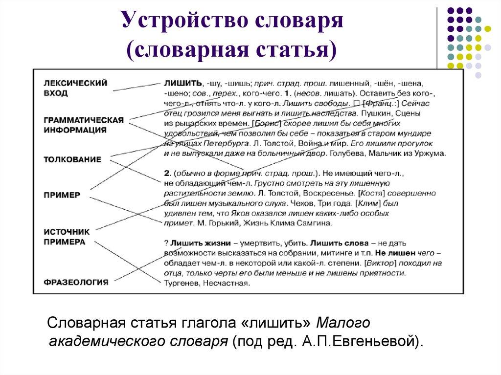 Какие бывают словари? какие бывают словари русского языка?