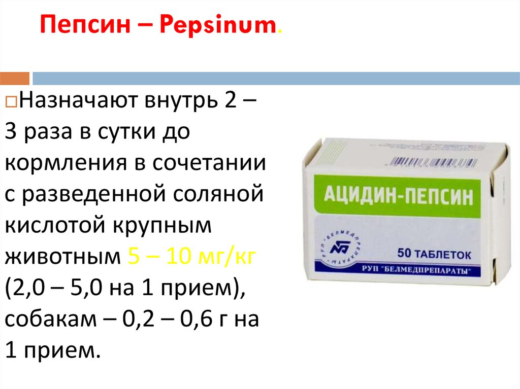 В чем разница между пепсином и пепсиногеном