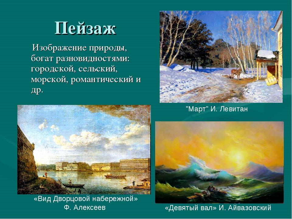 Пейзаж — википедия