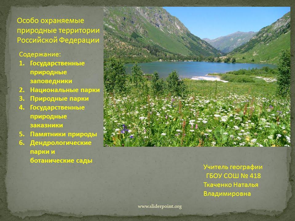 Заповедник – это территория исключительной природы
