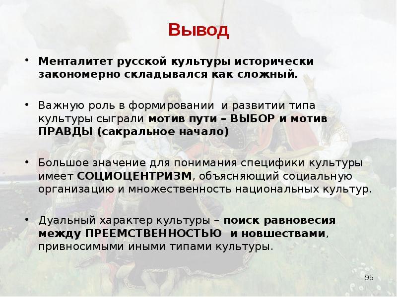 Менталитет: что это такое? менталитет русского человека.