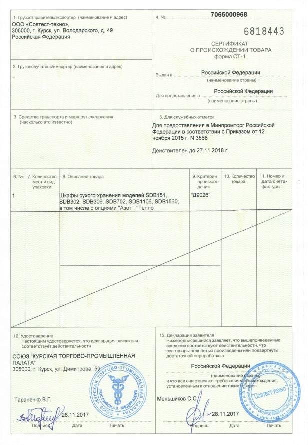 Как получить сертификат ст-1 для госзакупок в 2020 году