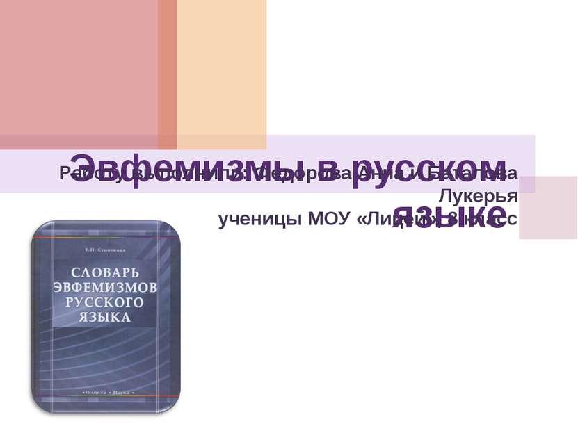 Эвфемизмы в русском языке