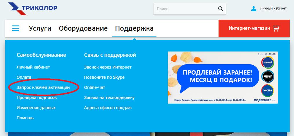 Триколор (компания) — википедия. что такое триколор (компания)