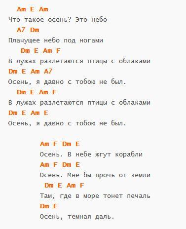 Ддт - что такое осень. текст песни и аккорды в до миноре (cm)