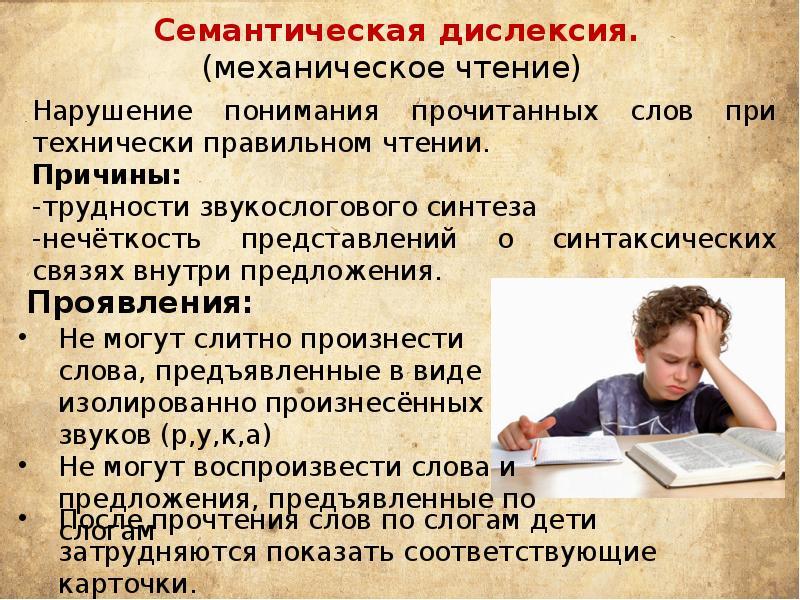 Дислексия. что это такое? виды и признаки - проблемы детей  - преподавание - образование, воспитание и обучение - сообщество взаимопомощи учителей педсовет.su