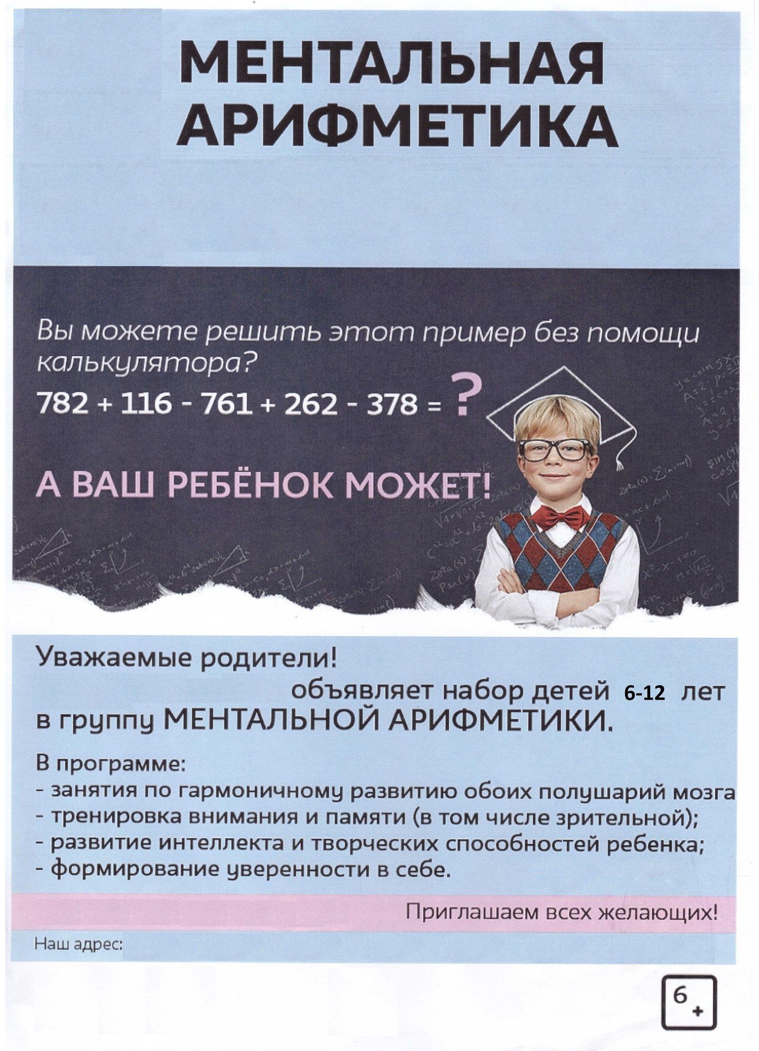 «считают вслух, но не умеют мыслить и дружить». почему отдать ребенка на ментальную арифметику — спорная идея | православие и мир