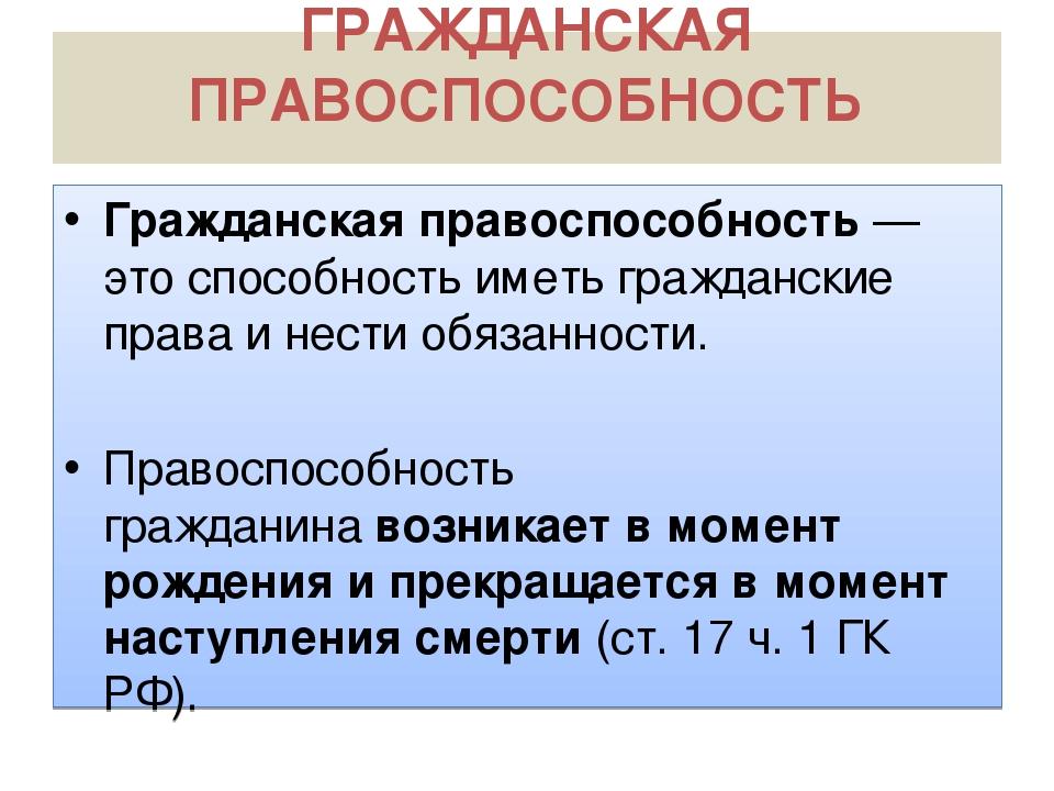 Правоспособность — википедия с видео // wiki 2