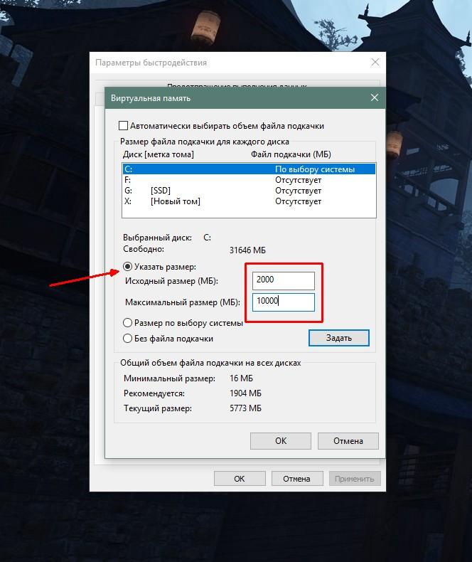Изменяем в windows файл подкачки