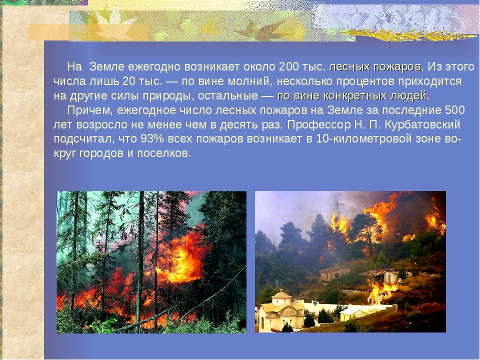 Экологическая катастрофа — википедия