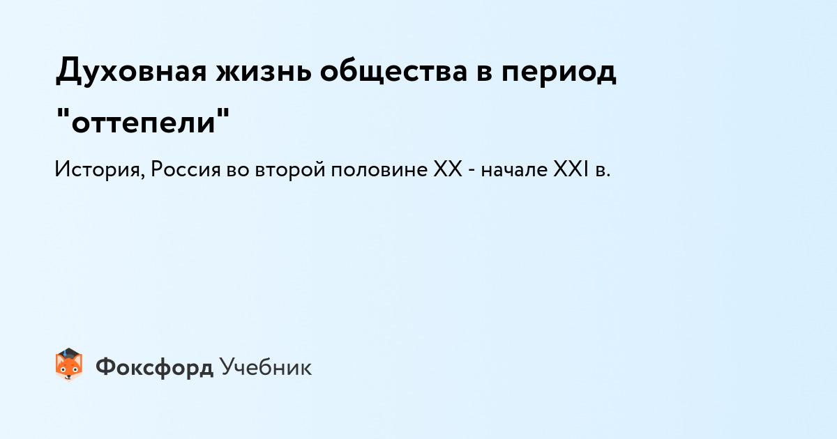 Хрущевская «оттепель»: события и результаты