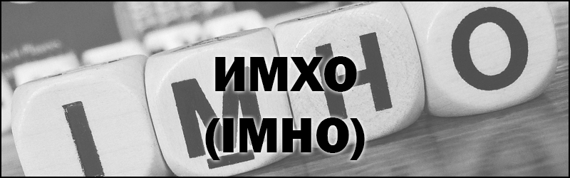 Что такое имхо: происхождение. что значит имхо: разновидности сокращения, расшифровка