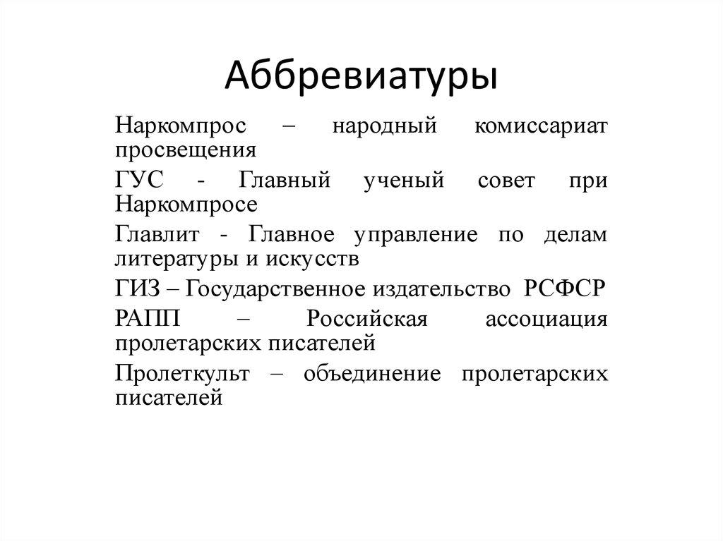 Аббревиатура — википедия. что такое аббревиатура