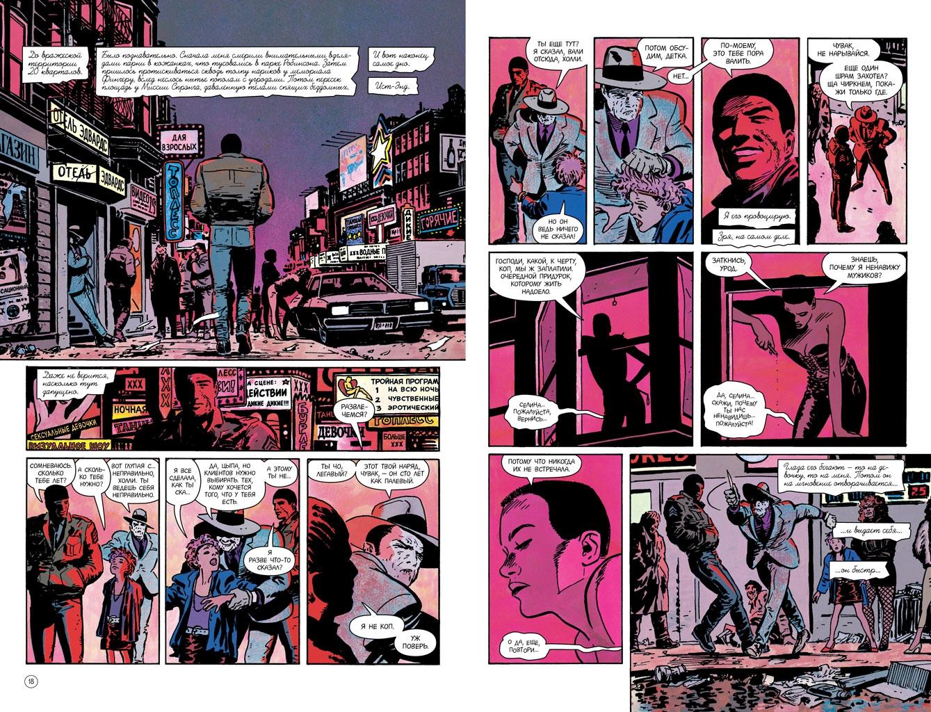 Что такое комикс? истории в картинках. как создать комикс?