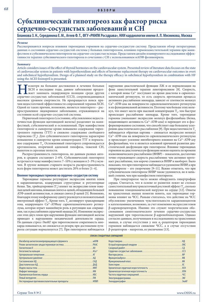 Симптомы и лечение субклинического гипотиреоза у детей и при беременности