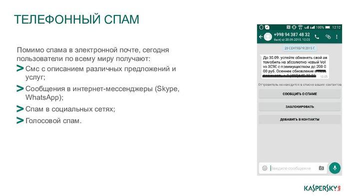 Как отключить спам на телефоне и заблокировать его - инструкция тарифкин.ру как отключить спам на телефоне и заблокировать его - инструкция