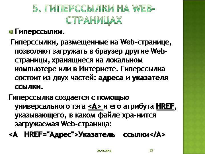 Что такое гиперссылка и как её сделать в вк, ворде, презентации, экселе, html?