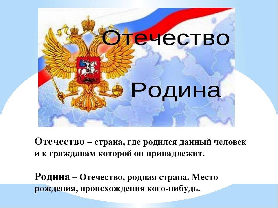Отечество — вся россия — википедия. что такое отечество — вся россия