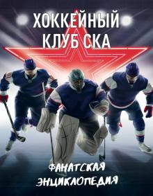 Ска (хоккейный клуб) — википедия. что такое ска (хоккейный клуб)