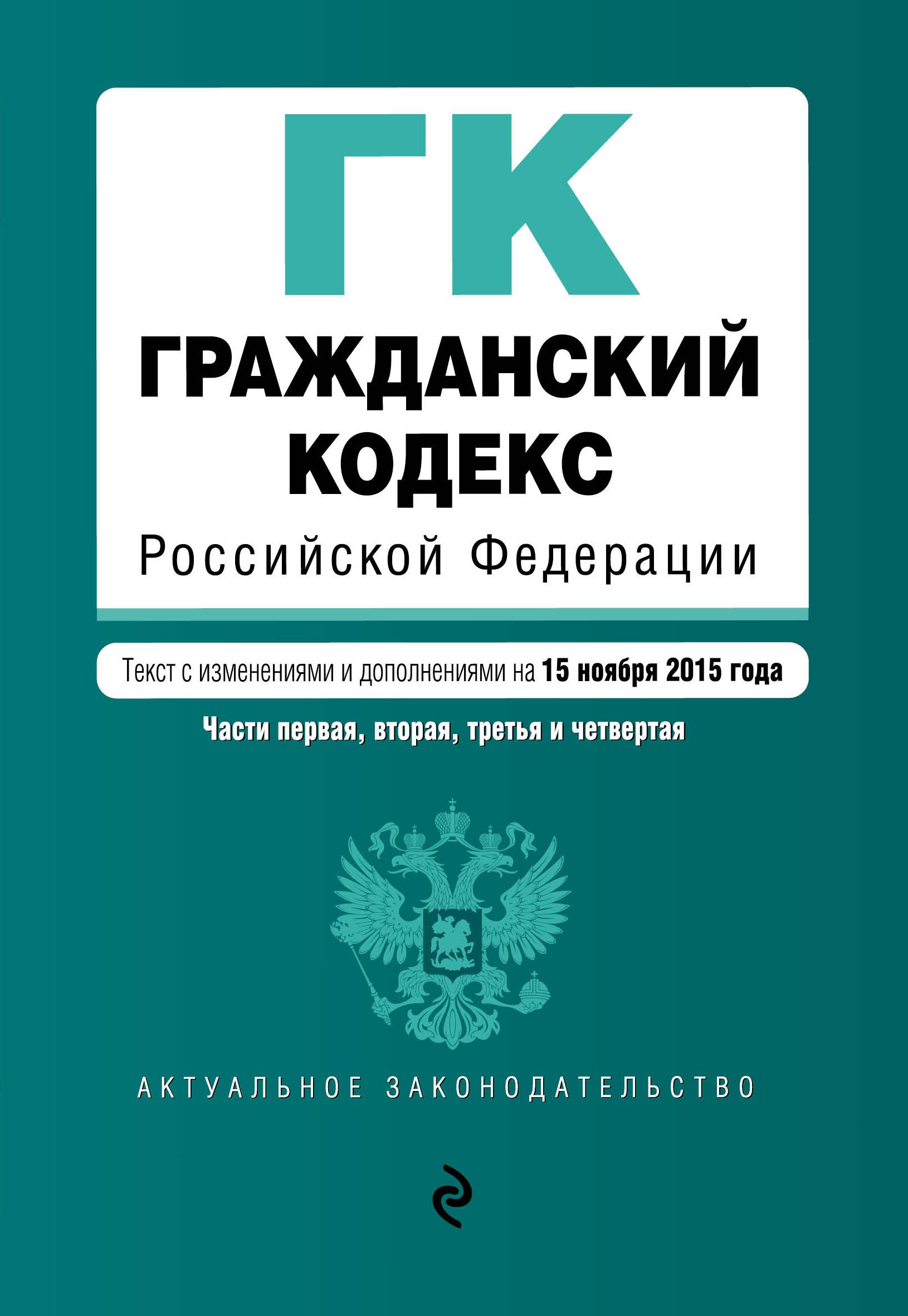 Гражданский кодекс рф 2020 с комментариями. последняя действующая редакция гк рф (n 51-фз) с изменениями и дополнениями