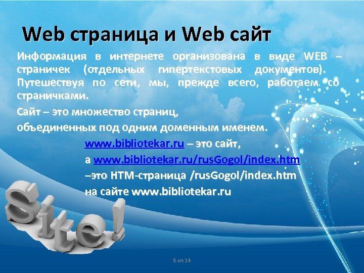 Веб-сайты - это что такое?