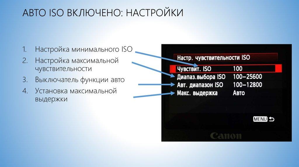 Что такое iso в камере смартфона? | androidlime