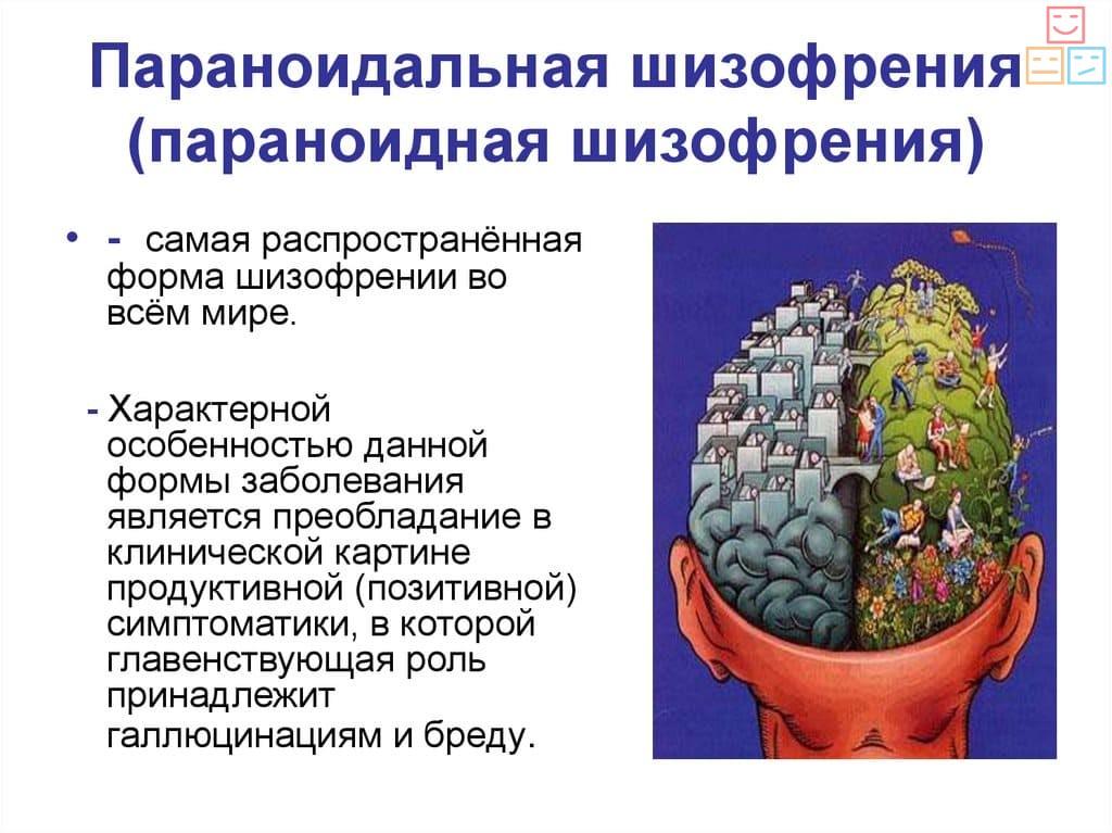 Вялотекущая шизофрения: симптомы и лечение заболевания