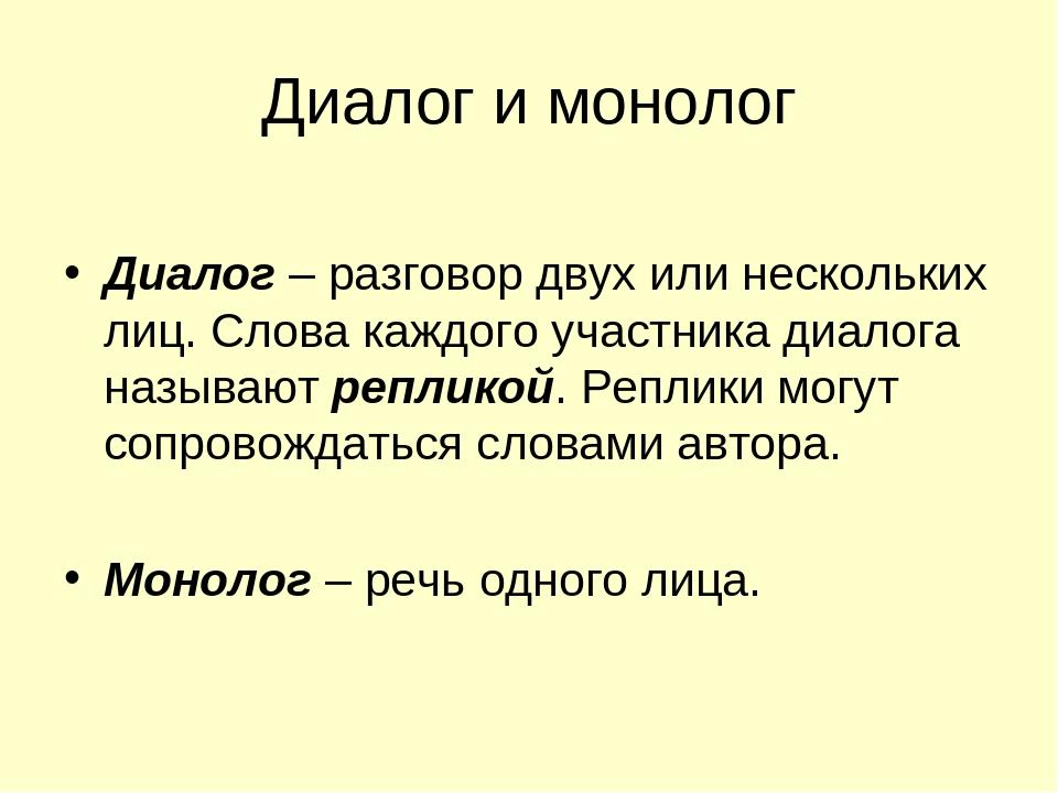 Диалог – что это такое, определение слова в русском языке с примерами