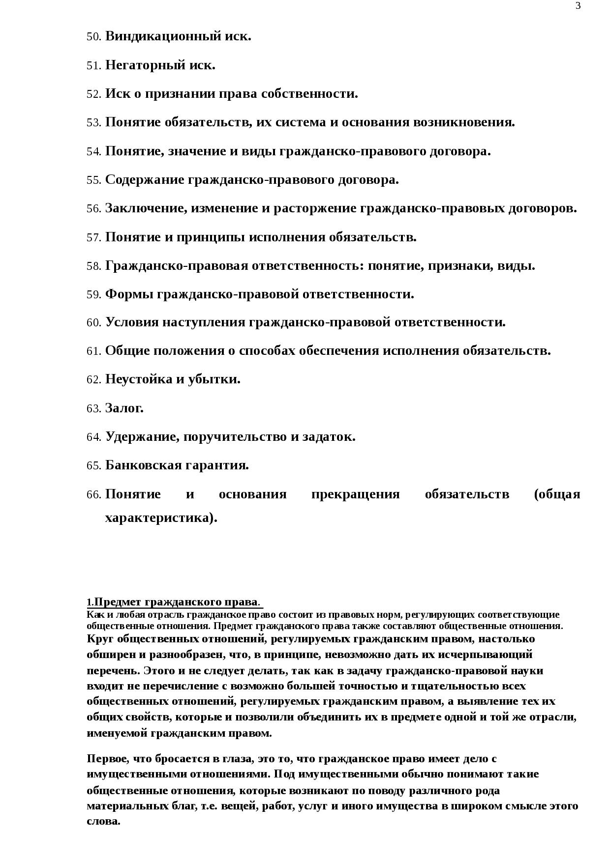 Что такое обязательство